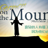 SERMON ON THE MOUNT (II)